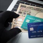 【実体験】クレジットカード不正利用された結果「被害額65万円」は補償されなかった!